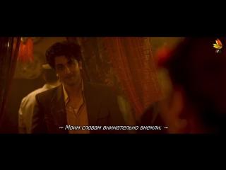 Bombay Velvet - Fifi (Rus Sub ICG)