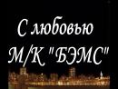 "М\К ""БЭМС""-Осенн�"
