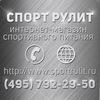 Спорт рулит.ру