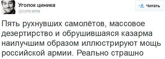 24 десантника в Омске убила коррупция. Чины Минобороны мощно пилили выделенные на стройработы деньги, - сайт Навального - Цензор.НЕТ 4020