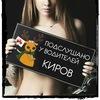 ПОДСЛУШАНО У ВОДИТЕЛЕЙ ♥ КИРОВ
