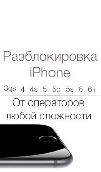 Как отвязать iPhone от Apple ID и iCloud   Ремонт iPhone
