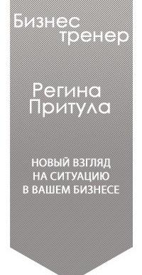 Бизнес тренер Регина Притула. Коучинг