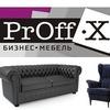 """Мебель для бизнеса """"Профикс"""""""