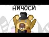 «С моей стены» под музыку мишка фредди 2000 ночей - Мангл и Фокси. Picrolla