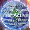 Inter Active - автоклуб г. Гатчина & СПБ