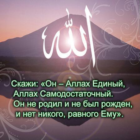 Картинки про аллаха с надписями сунна