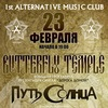23.02 - BUTTERFLY TEMPLE и ПУТЬ СОЛНЦА | A CLUB