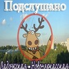 Подслушано Ладожская - Новочеркасская
