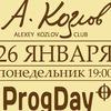 ProgDay #21 - всему венец!