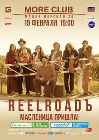 Масленица с Reelroadъ - 19.02.15
