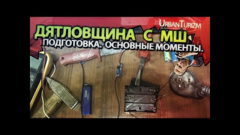 Дятловщина с МШ 1 Подготовка неопытного блоггера. Основные моменты.