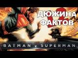 12 фактов о Бэтмене против Супермена!
