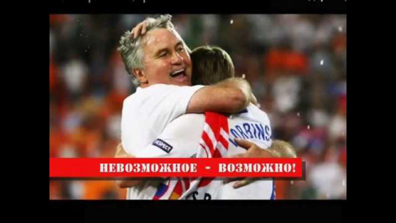 Невозможное Возможно / Russian football team by Shpen
