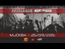 Руставели - Modus Operandi - Москва - 25/09/2015