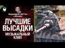 Лучшие высадки - музыкальный клип от Wartactic Games и Студия ГРЕК [World of Tanks]