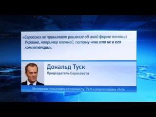 26.04.15 Дональд Туск: возможность вмешательства ЕС в конфликт на Украине - иллюзия.