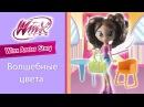 Клуб Винкс - Волшебные цвета Winx Avatar Story 6