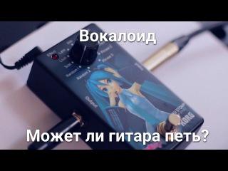 Вокалоид для гитары Miku stomp