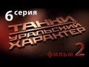 Танки. Уральский характер. 6-я серия. Фильм 2-й