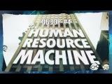 Обзор - Human Resource Machine.