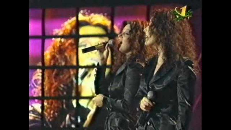 Сёстры Роуз Близнецы Песня года 97