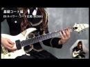 Glare Guitar School HIZAKI and TERU