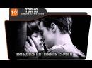 50 оттенков серого - ТОП 10 лучших саундтреков  Fifty Shades of Grey - TOP 10 OST