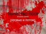Убийство СССР - вторая серия Кровью и потом