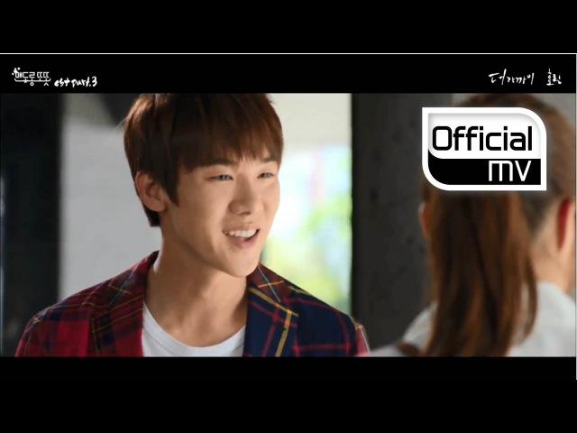 [MV] Hyolyn(효린) _ Come a little closer(더 가까이) (Mendorong Totot(맨도롱 또똣) OST (Тепло и уютно)