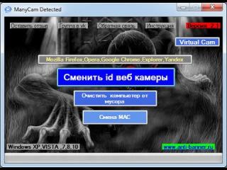 Как в чате рулетка скрыть сообщение ManyCam Detected