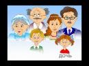 Муз.презентация Моя семья Алиса Самбурская