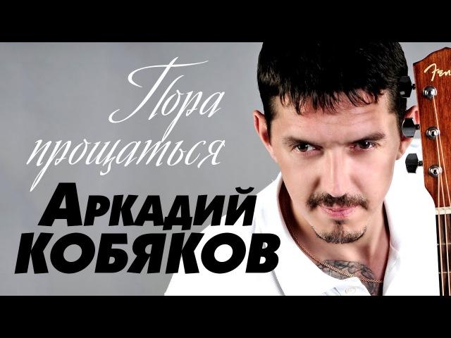 Аркадий Кобяков - Пора прощаться /видеоклип/