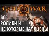 GOD OF WAR II все ролики и некоторые кат сцены