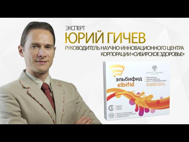 Эксперт Юрий Гичев Детская аллергия и дисбактериоз
