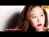 Clio Tension Lip CF c Gong Hyo Jin