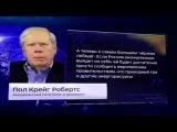 Пол Крейг Робертс   Путину достаточно только позвонить, чтоб разрушить НАТО