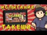 Takeshi's Challenge - JonTron rus vo