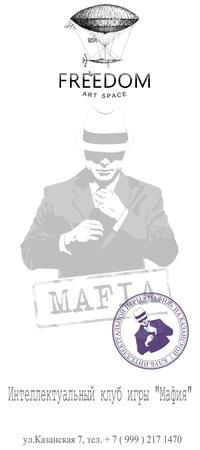 Клуб интеллектуальной игры Мафия
