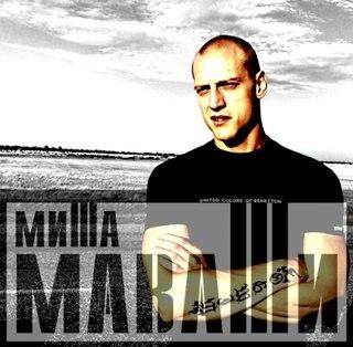 Миша Маваши - Все Хорошо - слушать онлайн