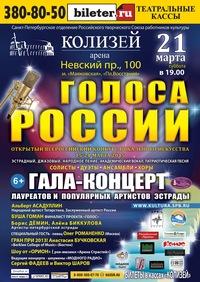 ГОЛОСА РОССИИ 2015