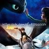 Дракони : Вершники Берка. Як приборкати дракона.