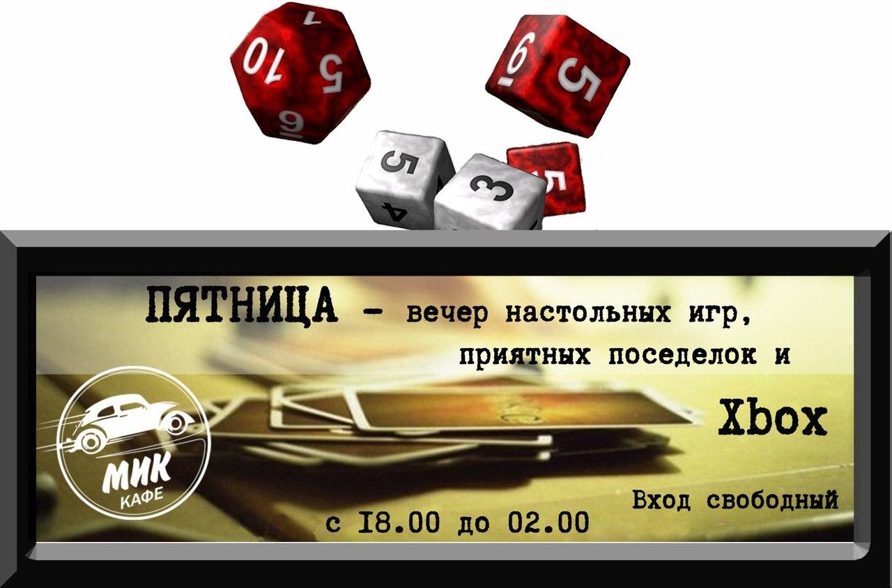 Афиша Наро-Фоминск Вечерние посиделки с играми в МикКафе