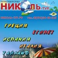 """Логотип """"Николь-тур"""" Туры из Наро-Фоминска"""