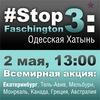 #StopFaschington3: #ОдесскаяХатынь.