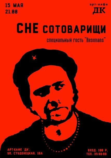 Афиша Тамбов Товарищ Che сотоварищи! Творческий вечер-концерт