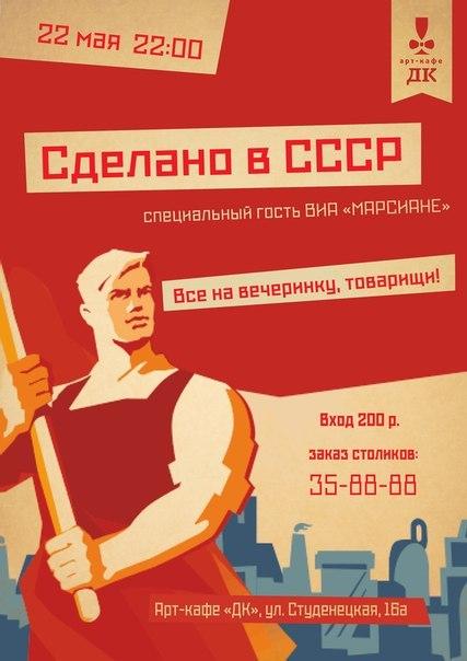 Афиша Тамбов 22 мая - СДЕЛАНО в СССР. ВеСёЛаЯ ВеЧеРиНкА в ДК!