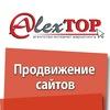 AlexTop| Создание и Продвижение сайтов | Воронеж