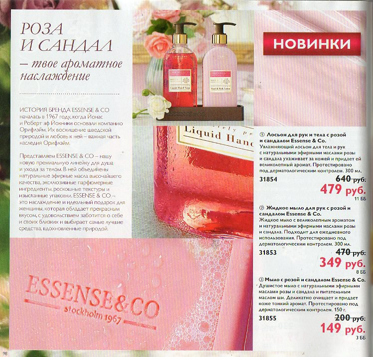 Серия с розой и сандалом Essense & Co.