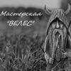 """Славянские обереги [Мастерская """"ВЕЛЕС""""]"""